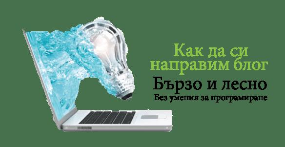 Как се прави блог