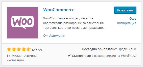 онлайн магазин WooCommerce